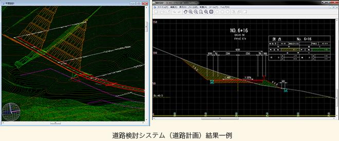 道路検討システム(道路計画)結果一例