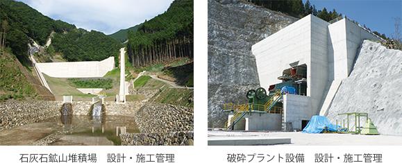 石灰石鉱山堆積場 設計・施工管理、破砕プラント設備 設計・施工管理