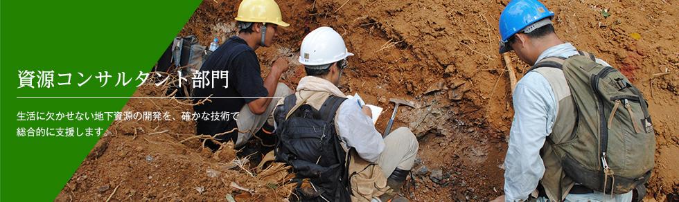 資源コンサルタント部門 生活に欠かせない地下資源の開発を、確かな技術で総合的に支援します。