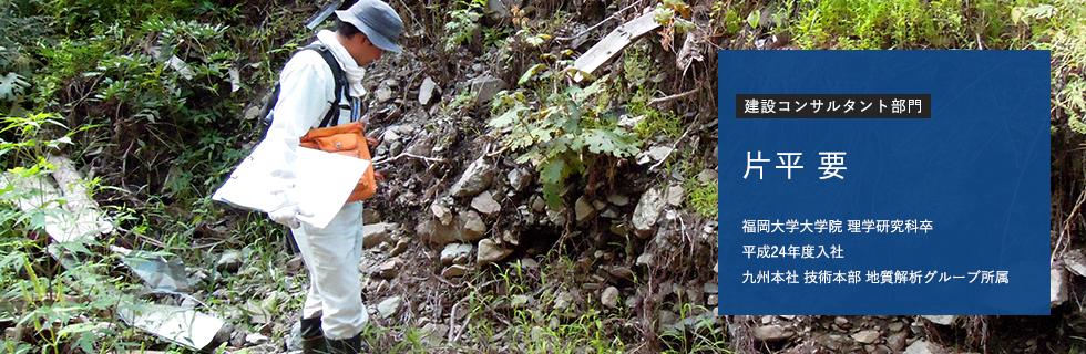 建設コンサルタント部門 九州本社 技術本部 地質解析グループ所属