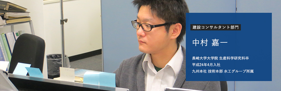 建設コンサルタント部門 九州本社 技術本部 水工グループ所属