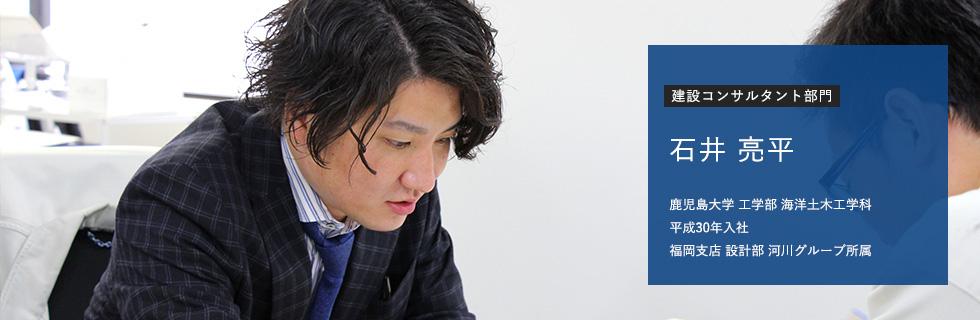 建設コンサルタント部門 福岡支店技術本部 橋梁グループ所属